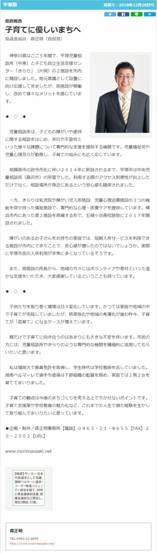 県政報告タウンニュース平塚版
