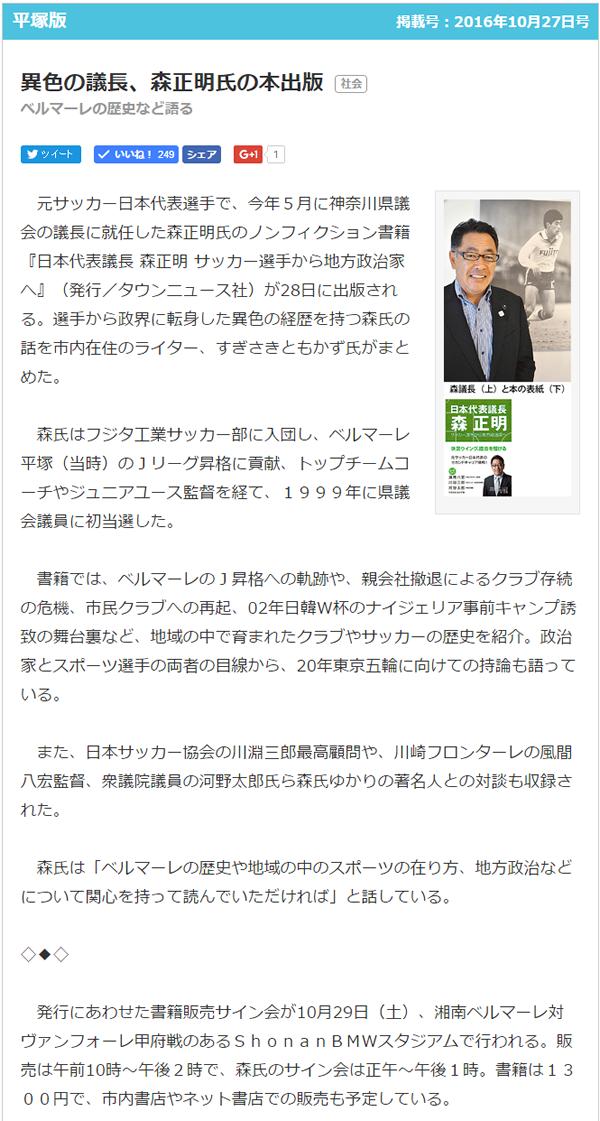 異色の議長、森正明氏の本出版   平塚   タウンニュース