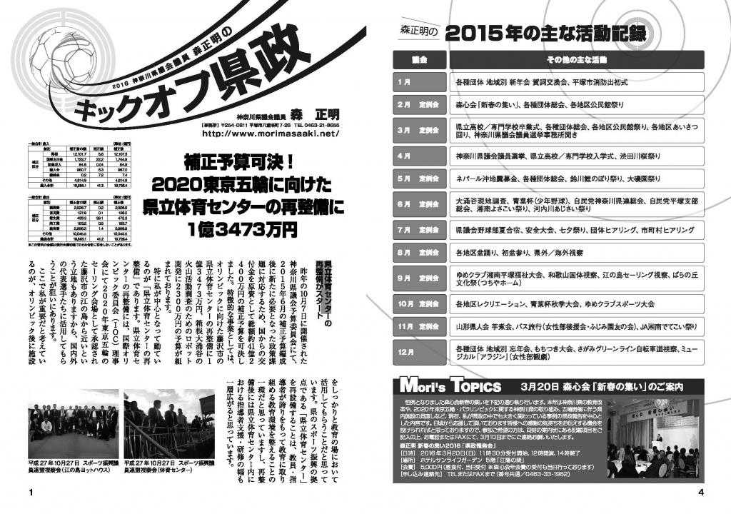 キックオフ県政2015-16_ページ_1