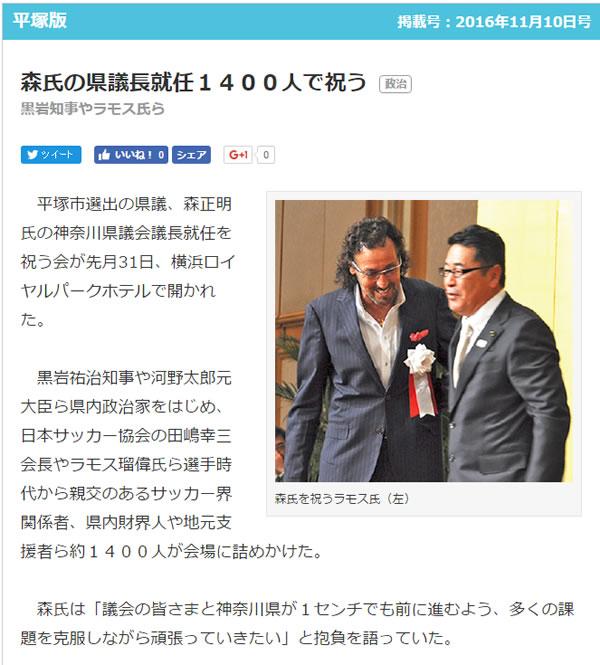 人物風土記20160526タウンニュース平塚版