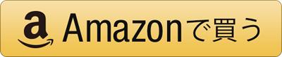 Amazon_link