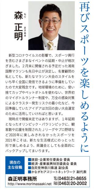 湘南ジャーナル 平塚市3県議2021年にかける想い