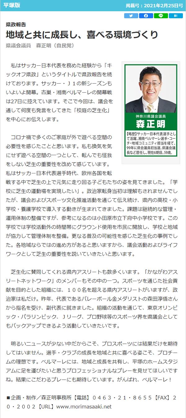 森正明県政報告2021211