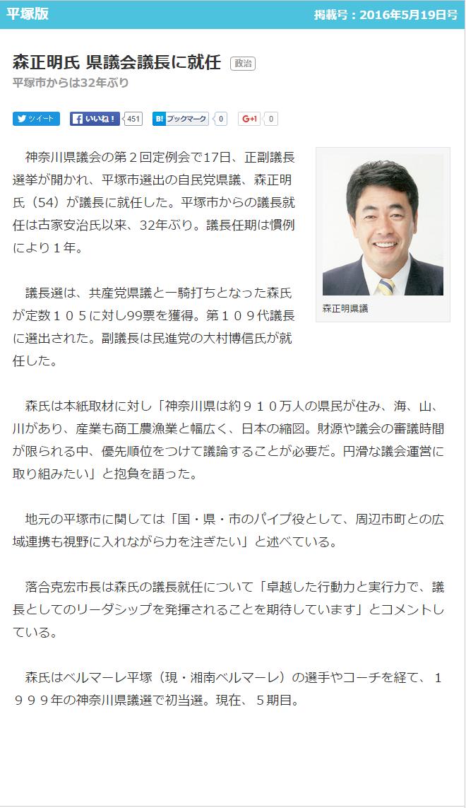 20160519タウンニュース平塚版