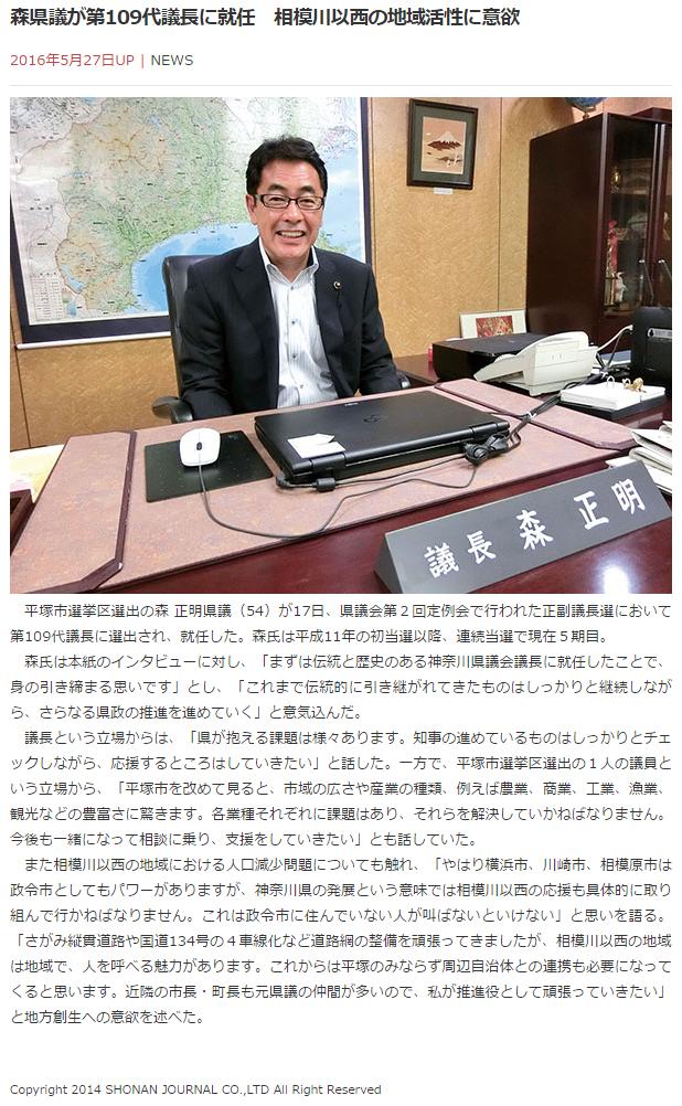 森県議が第109代議長に就任 相模川以西の地域活性に意欲   地域情報紙・湘南ジャーナルのウェブサイト20160527