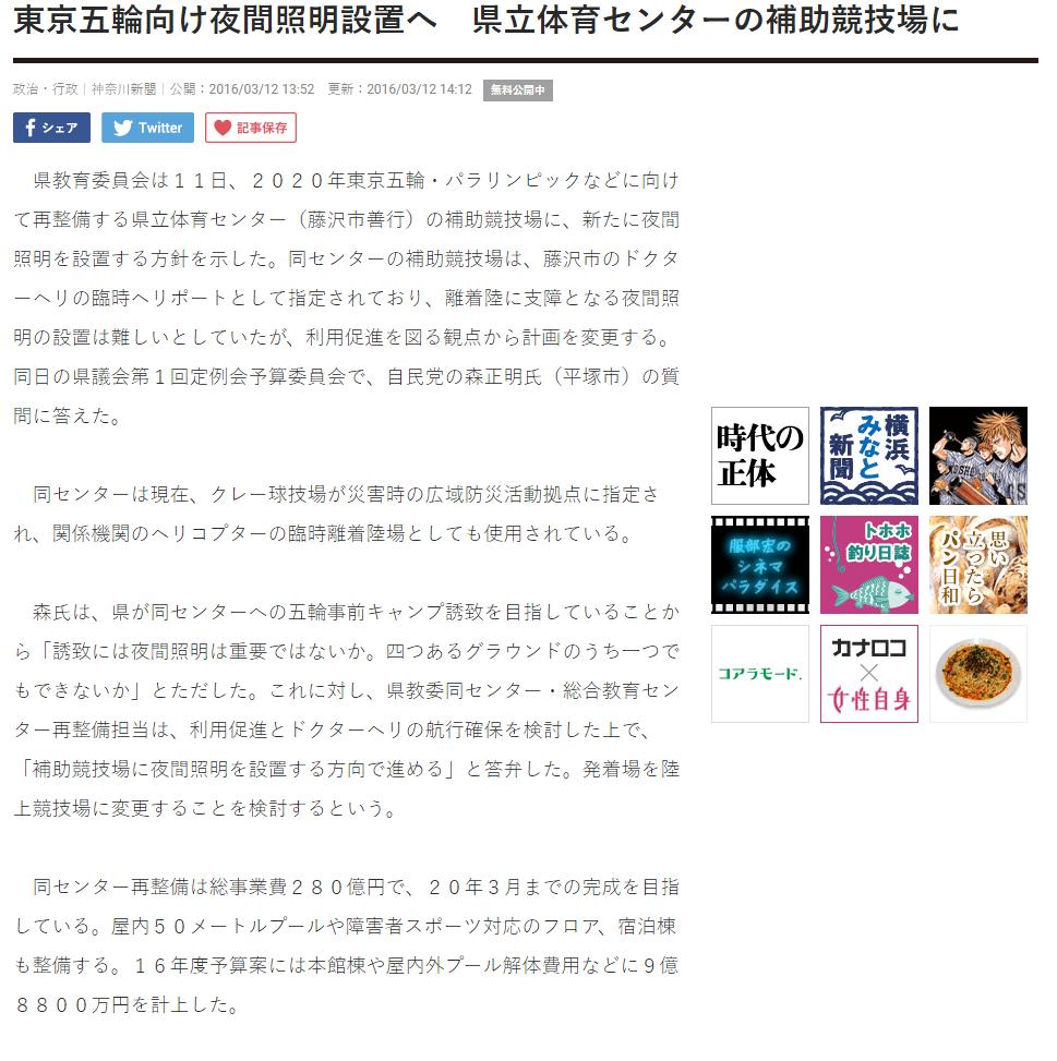 東京五輪へ夢広がる20160303タウンニュース平塚版
