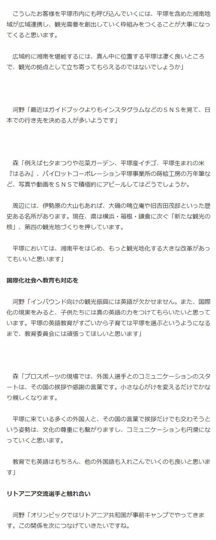 kouno_mori_201802_02