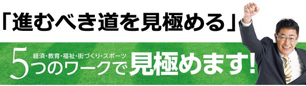 mori_seisaku_banner.fw