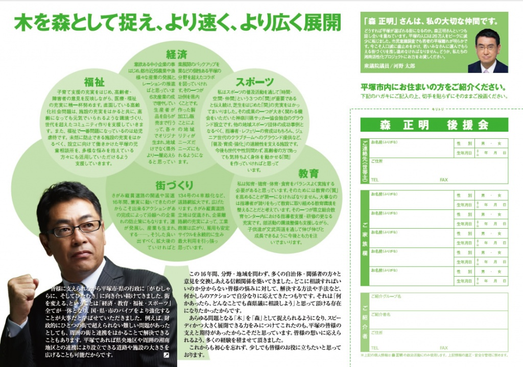 morimasaaki_2015_leaflet2