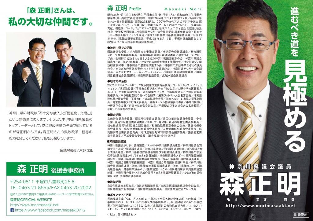 morimasaaki2019_leaflet01