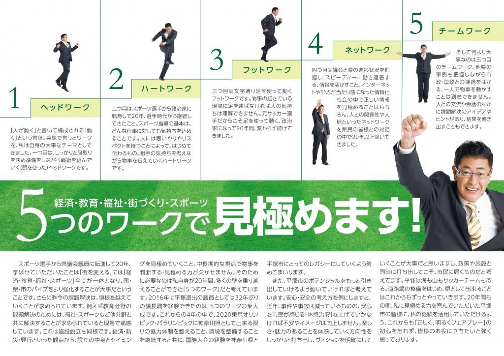 morimasaaki_2019_leaflet2
