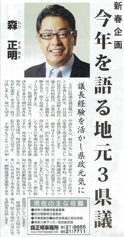 新春企画 地元を語る地元3県議タウンニュース平塚版