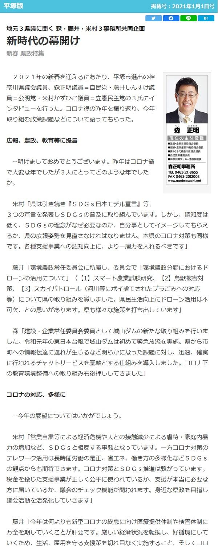 twh20210101_01
