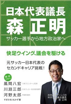 web_nihondaihyogityo_morimasaaki_side